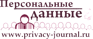 privacy-journal